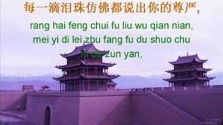 东方之珠 (With Romanized Chinese )