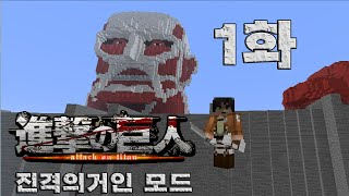 getlinkyoutube.com-[마인크래프트] 진격의 거인모드 벵골 생존기 1화