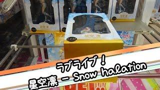 """ラブライブ! スーパープレミアムフィギュア""""星空凛 - Snow halation""""【UFOキャッチャー:平行棒渡し】"""