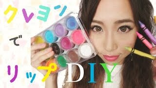 getlinkyoutube.com-【ハロウィンメイク】大活躍!! クレヨンで12色のカラフルリップの作り方&実際塗ってみた!!(DIY lipsticks using crayons)