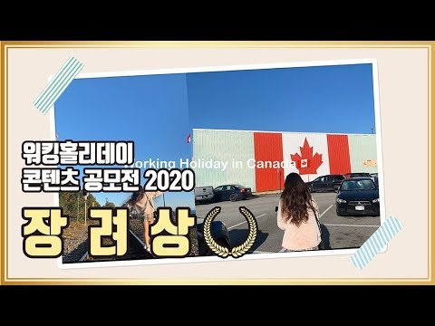 2020 공모전 영상부문 장려상 수상작2