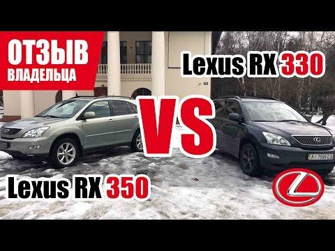 #Самый честный отзыв владельца. Lexus RX 330/350.