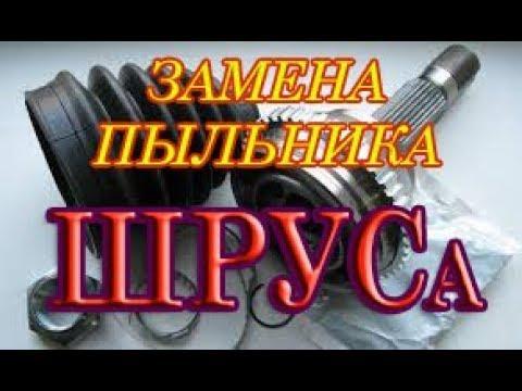 Замена наружнего пыльника ШРУСа Hyundai Accent. #АлексейЗахаров. #Авторемонт. Авто - ремонт