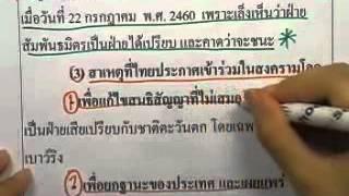 getlinkyoutube.com-พัฒนาการของไทยสมัยรัตนโกสินทร์ ตอนที่ 16