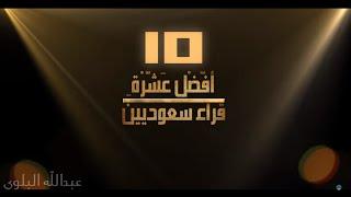 أفضل عشرة قراء سعوديين