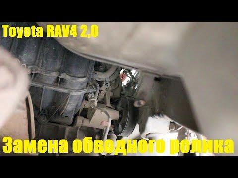 Замена шкива обводного ролика приводного ремня на Toyota RAV4 2,0 Тойота РАВ 4 2007 года