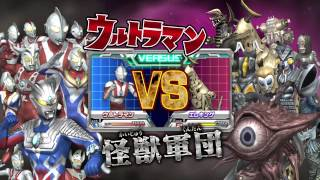 getlinkyoutube.com-PSP『Ultraman All-Star Chronicle』Special Movie (JP)