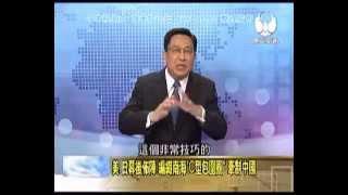 getlinkyoutube.com-走进台湾 2015-11-21 中国力推一带一路效应初显,亚投行年底成立!