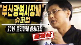 부산 시장배 슈퍼컵 볼링대회 다시보기
