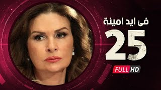 getlinkyoutube.com-Fi Eid Amina Eps 25 - مسلسل في أيد أمينة - الحلقة الخامسة والعشرون - يسرا وهشام سليم