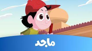 getlinkyoutube.com-كرتون كسلان - سباق البدل ج1- قناة ماجد  Majid Kids TV