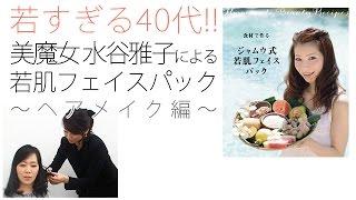 getlinkyoutube.com-若すぎる40代!美魔女 水谷雅子による若肌フェイスパック~ヘアメイク編~