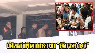464 วันทวงยุติธรรม เปิดคำพิพากษาผู้ใหญ่บ้านฆ่าน้องสโนว์   30-03-60   ThairathTV