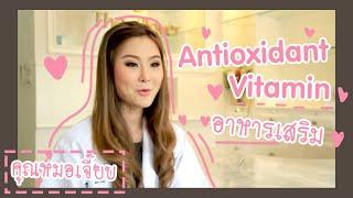The clover clinic รายการ let's change เรื่อง Antioxidant vitamin อาหารเสริม