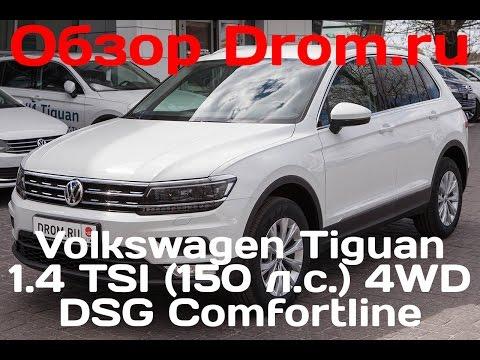 Volkswagen Tiguan 2017 1.4 TSI (150 л.с.) 4WD DSG Comfortline - видеообзор