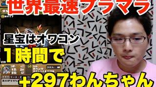 getlinkyoutube.com-実況【パズドラ】世界最速プラマラ【さよなら星宝】