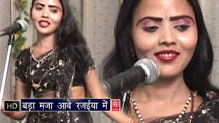 getlinkyoutube.com-Bara Maja Aawe Rajeya Me | बारे मजा आवे रजिया में | Hindi Hot Stage Dance Show Songs