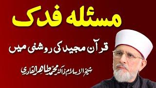 getlinkyoutube.com-Masla Fadak Quran ki Roshni main by Shyakh-ul-Islam Dr. Muhammad Tahir-ul-Qadri: 01/03