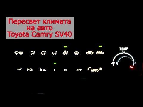 Пересвет климата v 2 0 на авто Toyota Camry SV41