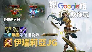讓Google姐教你玩JG 攻擊速度觸發傷害爆發流伊瑞莉亞