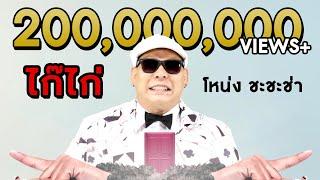 getlinkyoutube.com-ไก๊ไก่ - โหน่ง ชะชะช่า [Official MV]