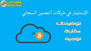 الإستثمار في شركات التعدين السحابي - Investing in mining companies Cloud