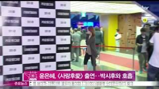 getlinkyoutube.com-[Y-STAR] Yun Eun-Hye is cast in movie 'love after love' (윤은혜, 한중합작영화 [사랑후애] 여주인공 확정‥박시후와 호흡)