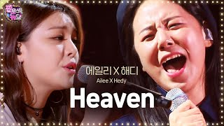 getlinkyoutube.com-Ailee, shows the best stage ever with duo 'Heaven' 《Fantastic Duo》판타스틱 듀오 EP06
