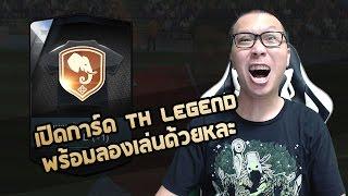 getlinkyoutube.com-พี่แว่น พาเจ๊ง EP.117 - เปิดการ์ดตำนานไทย ใครจะมาหละ ?