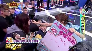 getlinkyoutube.com-娛樂百分百2015.05.04(一) Twinko&天氣女孩大對抗