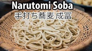 Hand-made Soba Noodles at Narutomi (手打ち蕎麦 成冨) in Tokyo