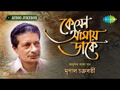 Bengali Modern Song by Mrinal Chakraborty | Ke Jeno Amay Daake | Bengali Song Audio Jukebox