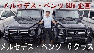 getlinkyoutube.com-メルセデスベンツG350/G550/G63AMGのエンジン音聞き比べ!