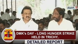 getlinkyoutube.com-Detailed Report | DMK's day-long hunger strike held in Trichy | Thanthi TV