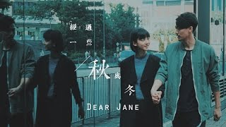 getlinkyoutube.com-Dear Jane - 經過一些秋與冬 Days Gone By (Official Music Video)
