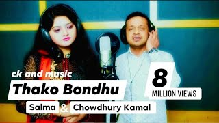 getlinkyoutube.com-Salma | Chowdhury Kamal | Duet Song | Bangla New Baul - Folk song | Thako Bondhu Hiyaro  | HD 1080p