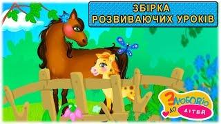 Тварини на фермі - збірка розвиваючих уроків для дітей