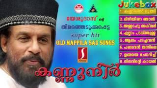 kannuneer old dasettan mappila pattukal | mappila sad songs | dasettan divotional mappila songs |new
