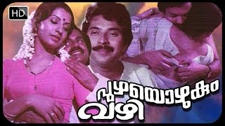 getlinkyoutube.com-Malayalam Full Movie Puzhayozhokum vazhi | Mallu Romantic Movie | Ft. Mammootty,Ambika