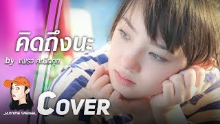 getlinkyoutube.com-คิดถึงนะ - แพรว คณิตกุล cover by Jannine Weigel (พลอยชมพู