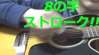 getlinkyoutube.com-ギターの「8の字ストローク」!! ~長渕剛さんおなじみの高速ストロークの魅力に迫る!!~ #長渕剛アンバサダー