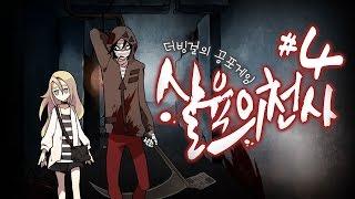 getlinkyoutube.com-살육의 천사(殺戮の天使) 공포게임 -1화- 4화
