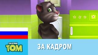getlinkyoutube.com-Минимульты Говорящий Том - За кадром