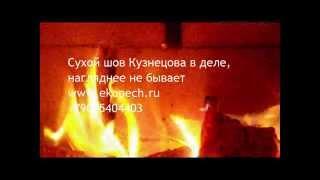 Колпаковая печь - котел Немова , как работает сухой шов Игоря Кузнецова