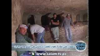 getlinkyoutube.com-العثور على مقبرة رومانيه أثرية في بلدة يعبد  3 6 2015