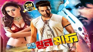 Sakib Khan New bangla Movie