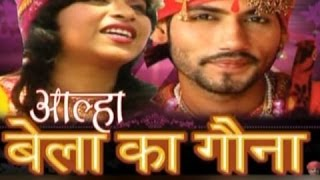 getlinkyoutube.com-Aalha | Bela Ka Gauna | Sanjo Baghel | Chanda Cassettes