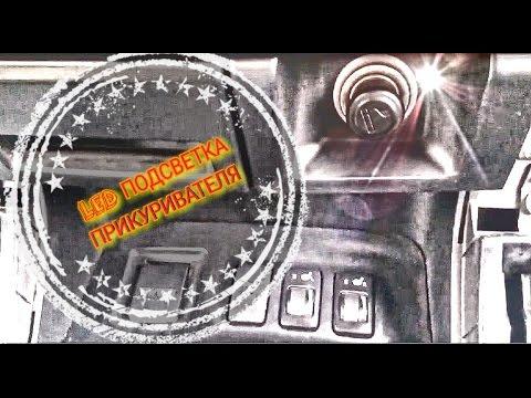 Прикуриватель в ПРАДО 120 (замена лампочки+LED подсветка)