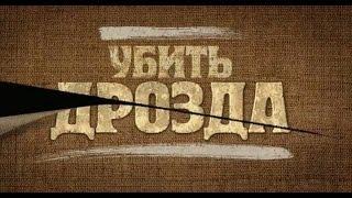 getlinkyoutube.com-Убить Дрозда Кинокомедия 1,2,3,4 серии ( 2014)