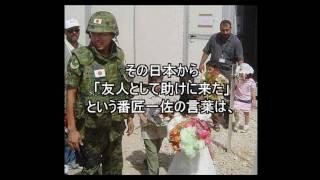 getlinkyoutube.com-国旗の重み~サマーワ市民と自衛隊員~